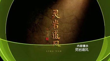 大型佛教文化纪录片《灵岩道风》超高清37分央视版