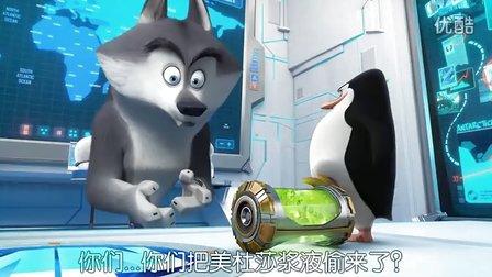 卷福配音《马达加斯加的企鹅》新片段