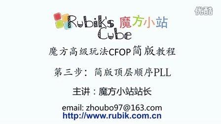 魔方小站魔方高级玩法CFOP简版教程 第三步 简版顶层顺序PLL
