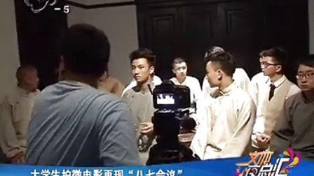 """大学生拍微电影再现""""八七会议"""""""