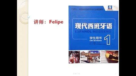 新版《现代西班牙语》第一册第一课(全)