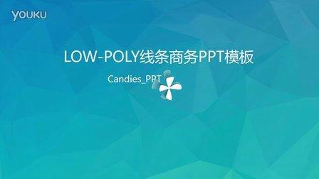 LowPoly线条商务