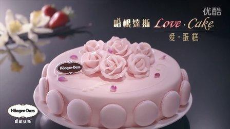 哈根达斯草莓冰淇淋蛋糕_1920x1080_2013