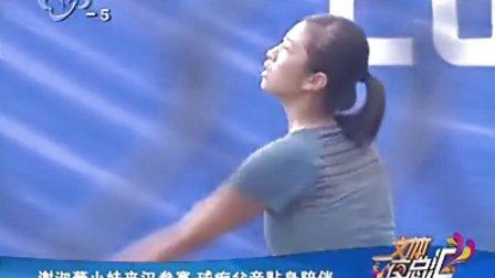 谢淑薇小妹来武汉参赛