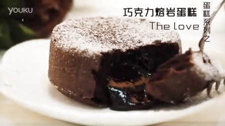 《范美焙亲-familybaking》第一季-93 巧克力熔岩蛋糕