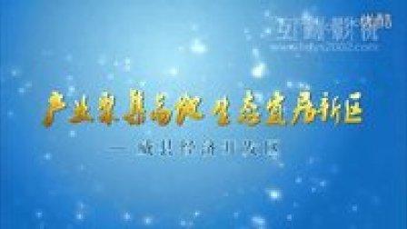 威县经济开发区招商引资宣传片