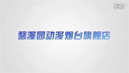 馨漫园动漫店烟台旗舰店—动漫店_动漫加盟店_动漫连锁店_动漫玩具店