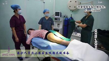 北京【腿部抽脂】的手术费用是多少?