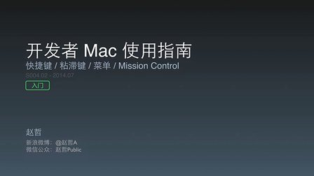 S004.02 - 开发者 Mac 使用指南 赵哲 粘滞键菜单MissionControl