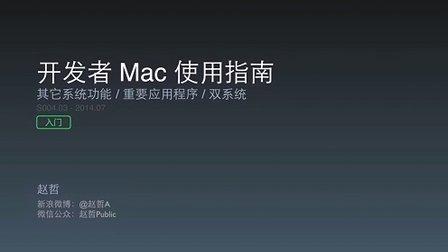 S004.03 - 开发者 Mac 使用指南 赵哲 双系统Mac安装Windows