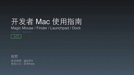 S004.01 - 开发者 Mac 使用指南 赵哲 鼠标设置文件管理Dock