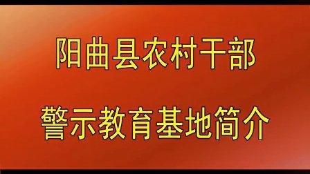 阳曲县人民院农村干部警示教育基地介绍
