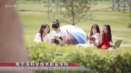 哈尔滨科学技术职业学院 · 狂龙文化:校企合作宣传片2014s
