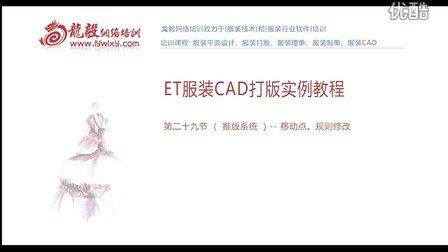 服装打版 服装电脑打版 服装CAD打版 服装CAD制版 ET服装打版软件打版 第29节 ( 推版)- 移动点规则修改