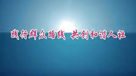 闻喜县人力资源和社会保障局窗口单位宣传片