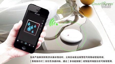 smartroom无线水侵传感器远程监测漏水自动开关窗户实时报警