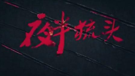 最新恐怖片《夜半梳头》HD高清