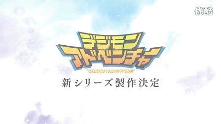 数码宝贝15周年新企划 PV