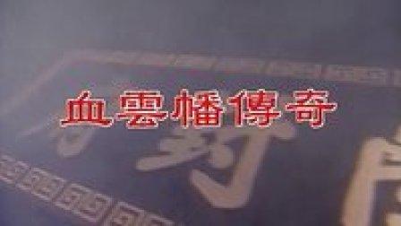 包青天之血云幡传奇01