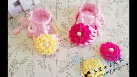 小花手工 第4节 宝宝鞋婴儿立体小花凉鞋的编织钩织方法