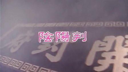包青天之阴阳判01