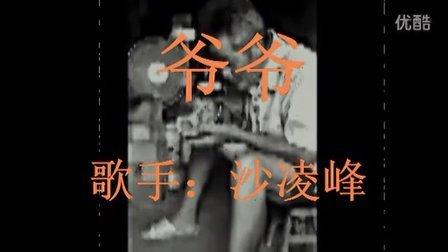 爷爷MV沙凌峰