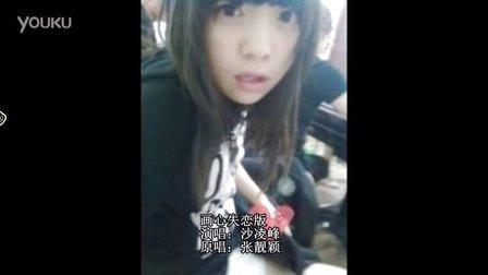 画心失恋版MV沙凌峰