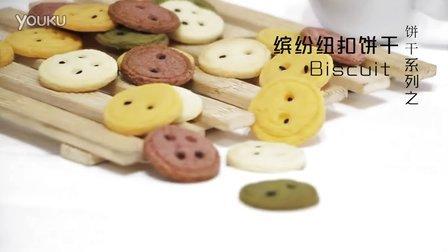 《范美焙亲-familybaking》第一季-96  缤纷纽扣饼干