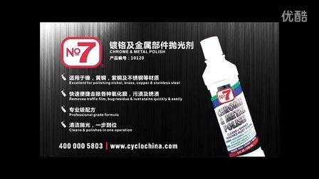 赛科龙/cyclo 镀铬及金属部件清洁抛光剂
