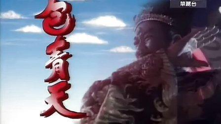 93版包青天粤语版主题曲--愿世间有青天(林子祥)