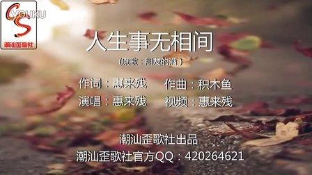 潮汕歪歌社:(人生事无相间)惠来残