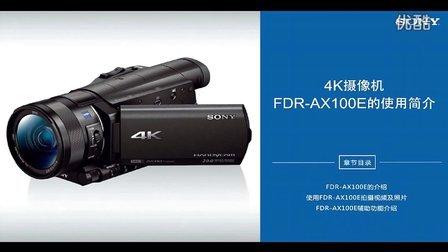 索尼官网《4K摄像机FDR-AX100E的使用简介》HD