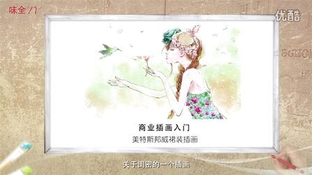【味全】步入商业插画