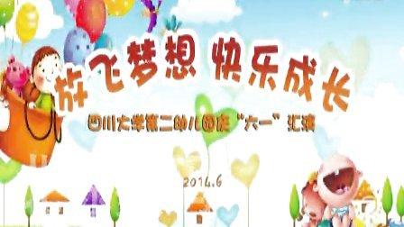 2014年5月四川大学第二幼儿园庆六一汇演