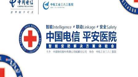 2014年5月中国电信平安医院