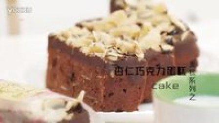 《范美焙亲-familybaking》第一季-98  杏仁巧克力蛋糕