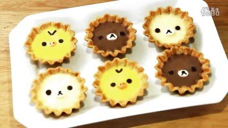 蛋挞制作教程,超级可爱!轻松熊,一起萌萌哒
