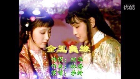 87版红楼梦(金玉良缘MV)