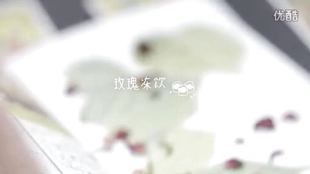 【味全】《生活轻•食•谱》玫瑰冻饮鸡蛋沙拉三明治