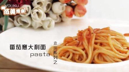 《范美焙亲-familybaking》第一季-99  番茄意大利面
