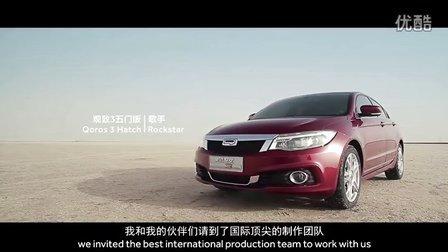 """视频: 观致3五门版""""车的一切,让车代言"""" 广告幕后花絮"""