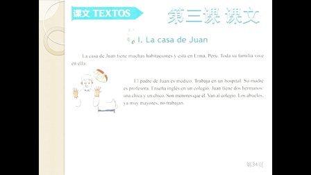 新版《现代西班牙语》第一册第三课 课文