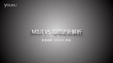 MIUI V5 第200周更新解析