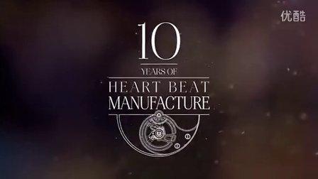 康斯登庆祝品牌自家制作机芯诞生十周年派对