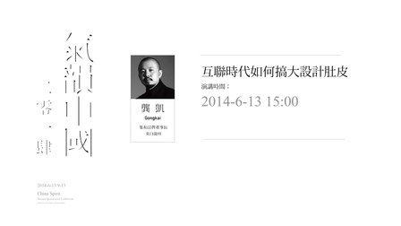 龚凯《互聯時代如何搞大設計肚皮》氣韻中國2014