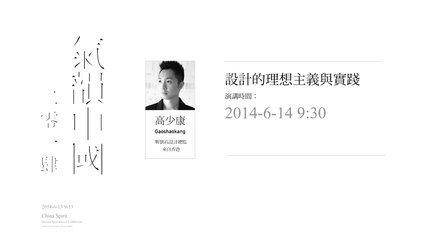 高少康《設計的理想主義與實踐》 氣韻中國2014