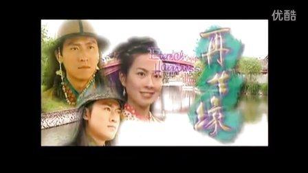 《再生花》—-林峰叶璇版《再生缘》主题曲,陈慧琳演唱。