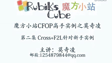 魔方小站魔方高级玩法CFOP教程之高手实例 莫奇凌2 Cross-F2L针对新手实例