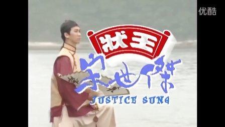 《神奇事》--张达明,郭蔼明版《状王宋世杰》主题曲,陈小春演唱。