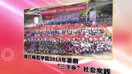 """2013岭南师范学院(湛师)大学生""""三下乡""""社会实践活动纪实"""